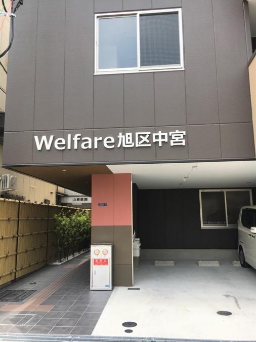 Welfare旭区中宮の画像