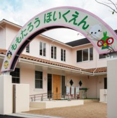 桃太郎保育園の画像