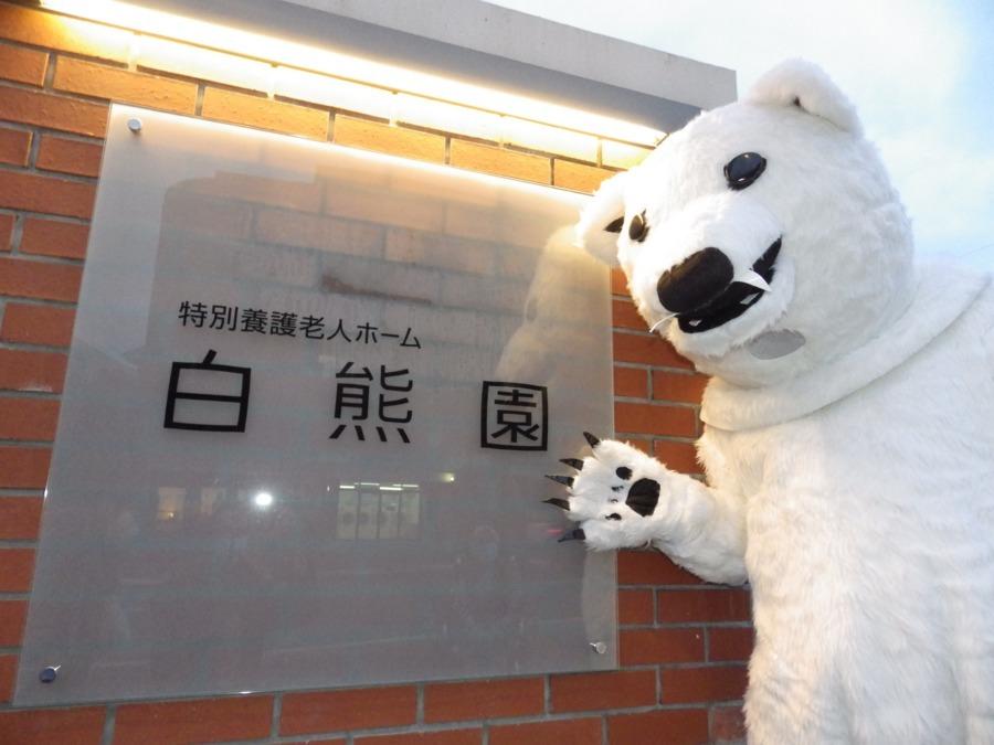 特別養護老人ホーム白熊園の画像