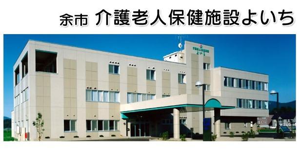 介護老人保健施設よいちの画像