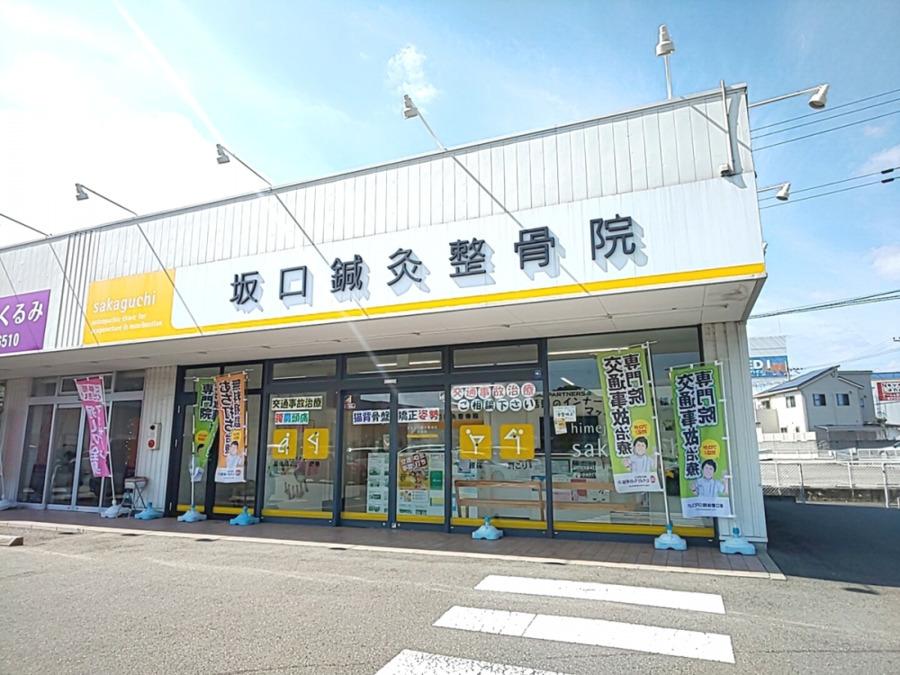 姫路坂口鍼灸整骨院 花田院の画像