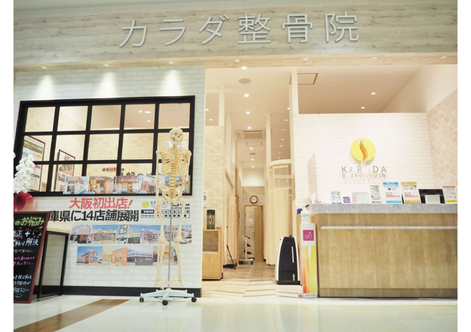 カラダ整骨院 イオンタウン茨木太田院の画像