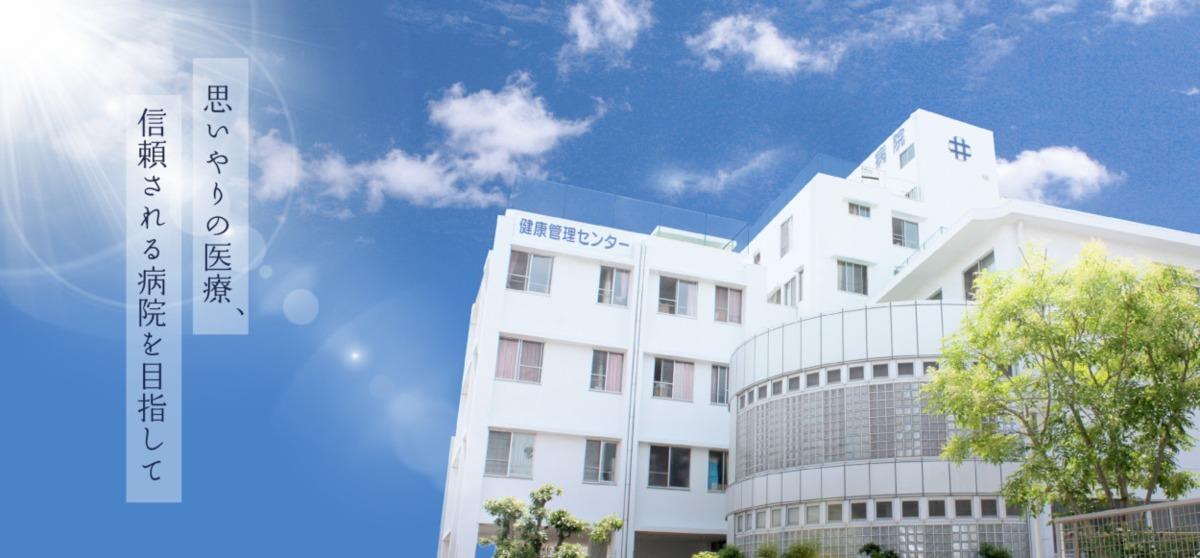 井上病院の画像