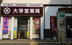 大学堂薬局 本店の画像