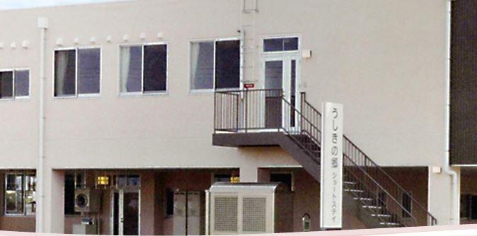 短期入所生活介護事業所うしきの郷の画像