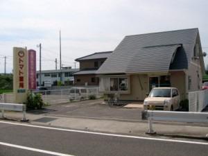 トマト薬局 保免店の画像
