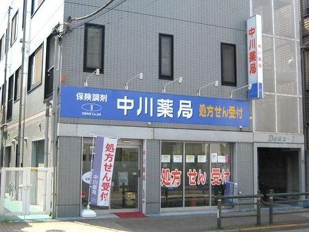 中川薬局西新井店の画像
