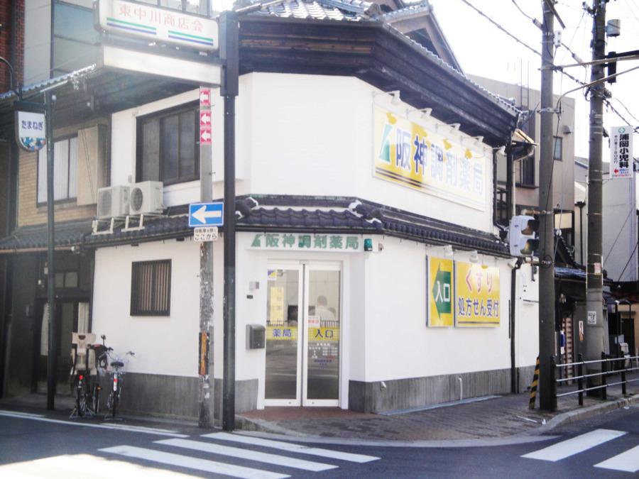 I&H株式会社 阪神調剤薬局 今里店の画像