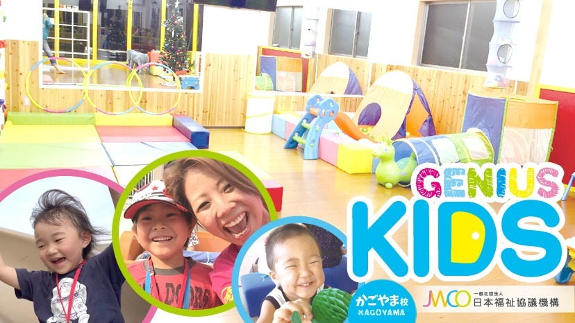児童発達支援 校能力探求スクール ジーニアスKIDS 篭山校の画像