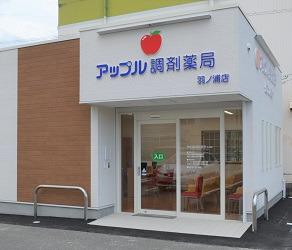 アップル調剤薬局 羽ノ浦店の画像