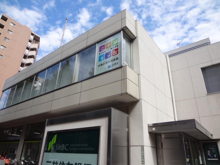 ニチイキッズ本駒込駅前保育園の画像