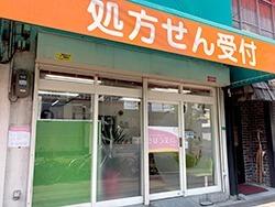 きぼう薬局平野店の画像