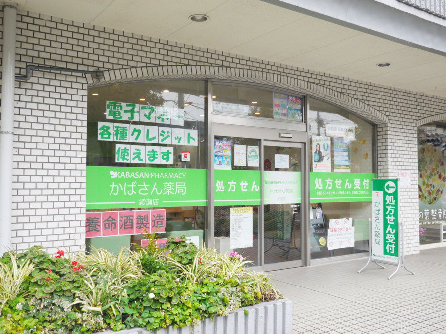 かばさん薬局 綾瀬店の画像