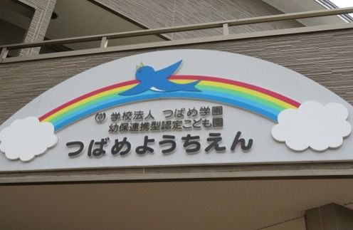 つばめ幼稚園の画像