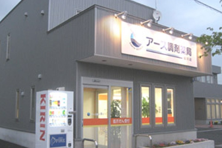 アース調剤薬局砂川店の画像