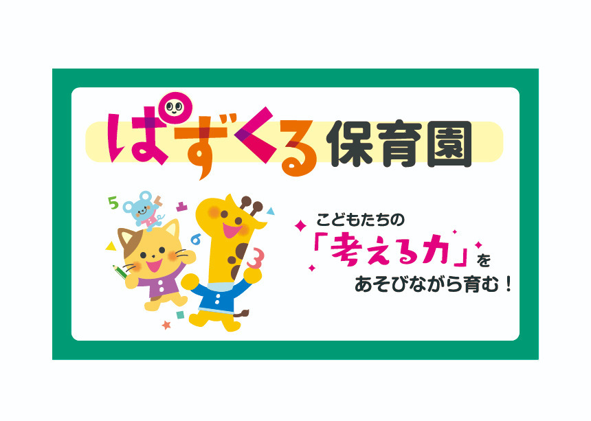 ぱずくる保育園 西葛西の画像