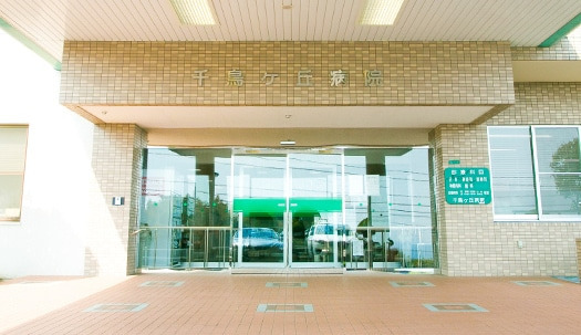 千鳥ヶ丘病院の画像