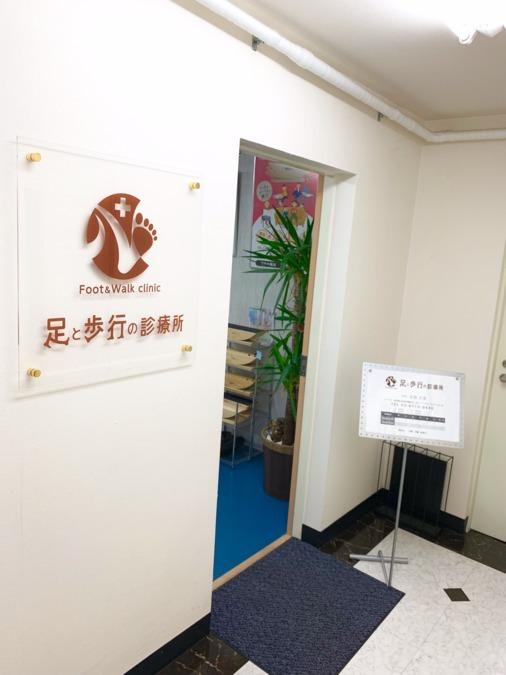 足と歩行の診療所の画像