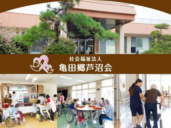 特別養護老人ホームあしぬま荘の画像
