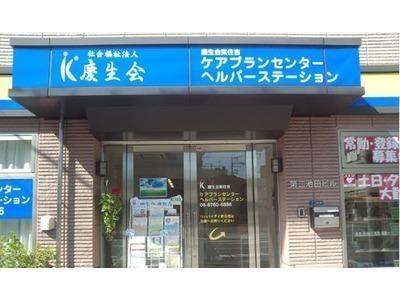 慶生会訪問看護ステーション東住吉サテライトの画像