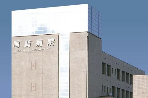 尾崎病院(看護師/准看護師の求人)の写真:地域の皆様の健康を総合的にサポートする医療機関です