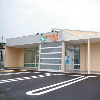 中央薬局 伊達店の画像