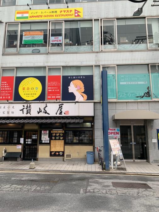 美容鍼灸整骨院星合の空広島八丁堀の画像