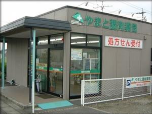 やまと調剤薬局 稲沢店の画像