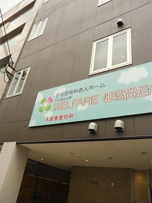 Welfare都島高倉の画像