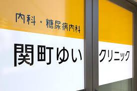 関町ゆいクリニックの画像