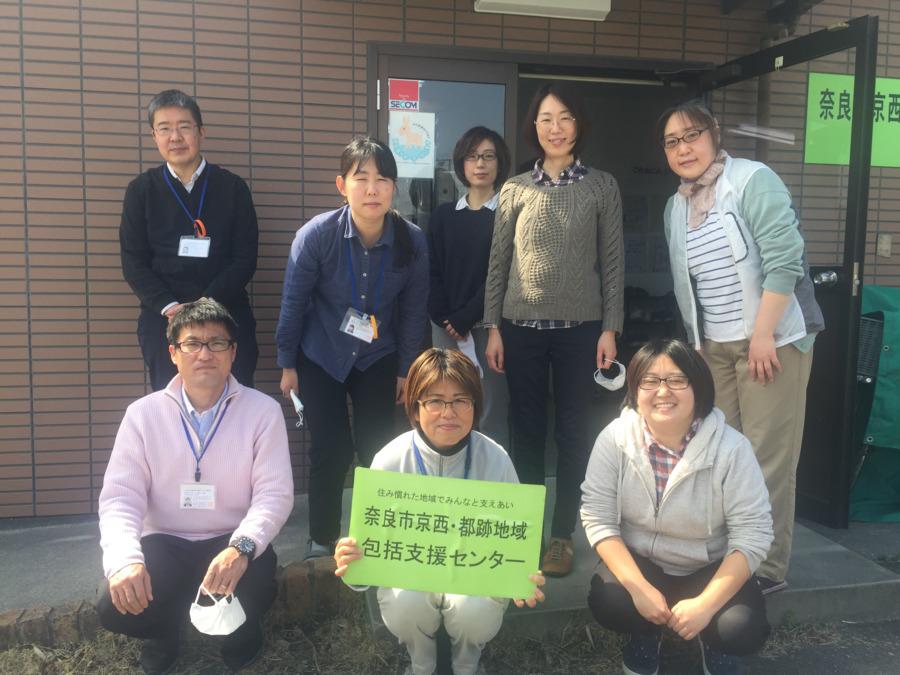 奈良市京西・都跡地域包括支援センター(生活相談員の求人)の写真: