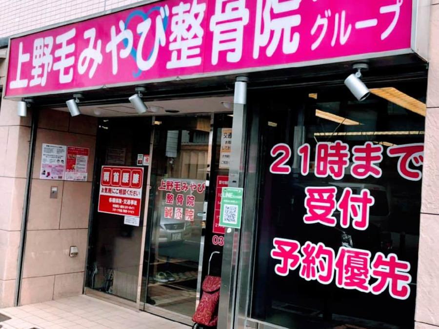 上野毛みやび鍼灸整骨院の画像