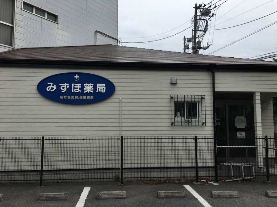 みずほ薬局茂原店の画像