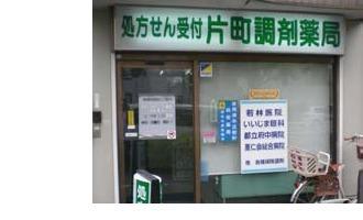 片町調剤薬局の画像