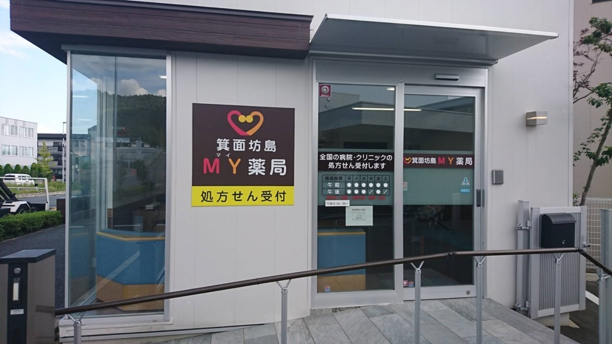 箕面坊島MY薬局の画像