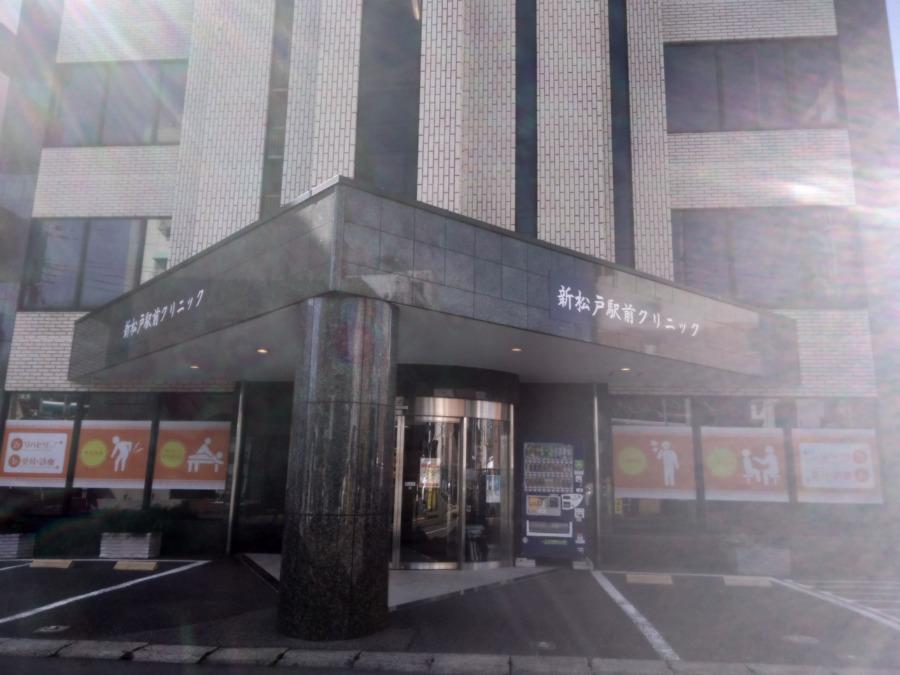 医療法人社団潮新会 新松戸駅前クリニックの画像