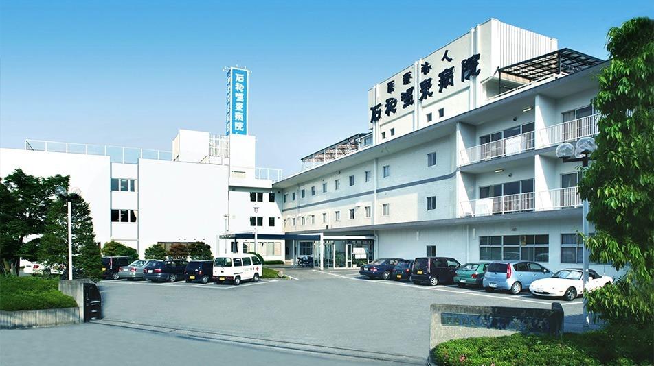 石和温泉病院の画像
