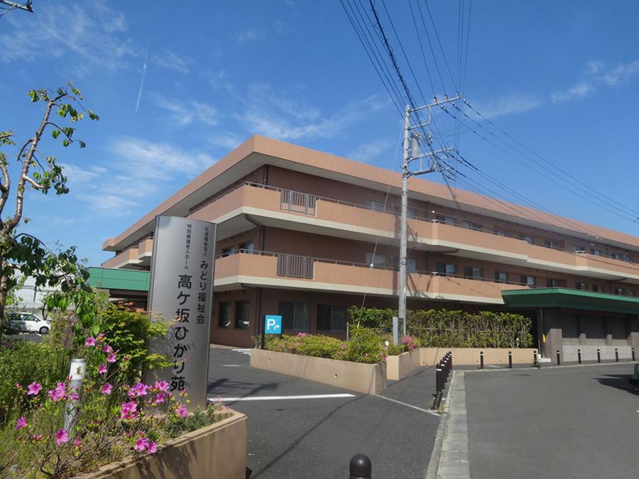 特別養護老人ホーム高ケ坂ひかり苑の画像