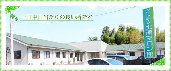 グループホーム土浦マロン館の画像
