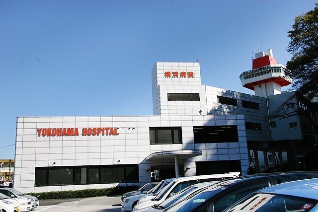 横浜病院の画像