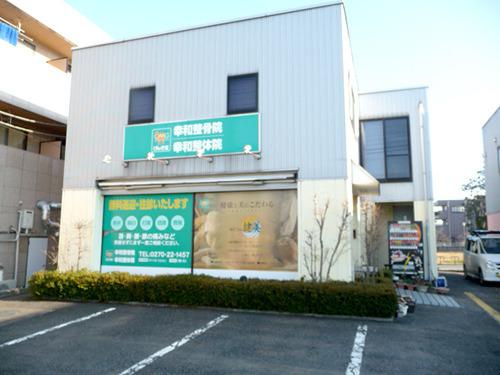 げんき堂整骨院田中島の画像
