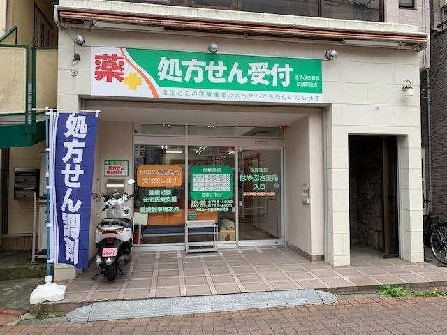 はやぶさ薬局 武蔵新田店の画像