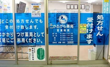 株式会社メディカルかるがも かるがも薬局池田店の画像