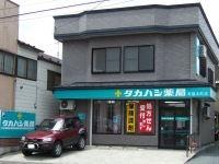 タカハシ薬局 常盤木町店の画像