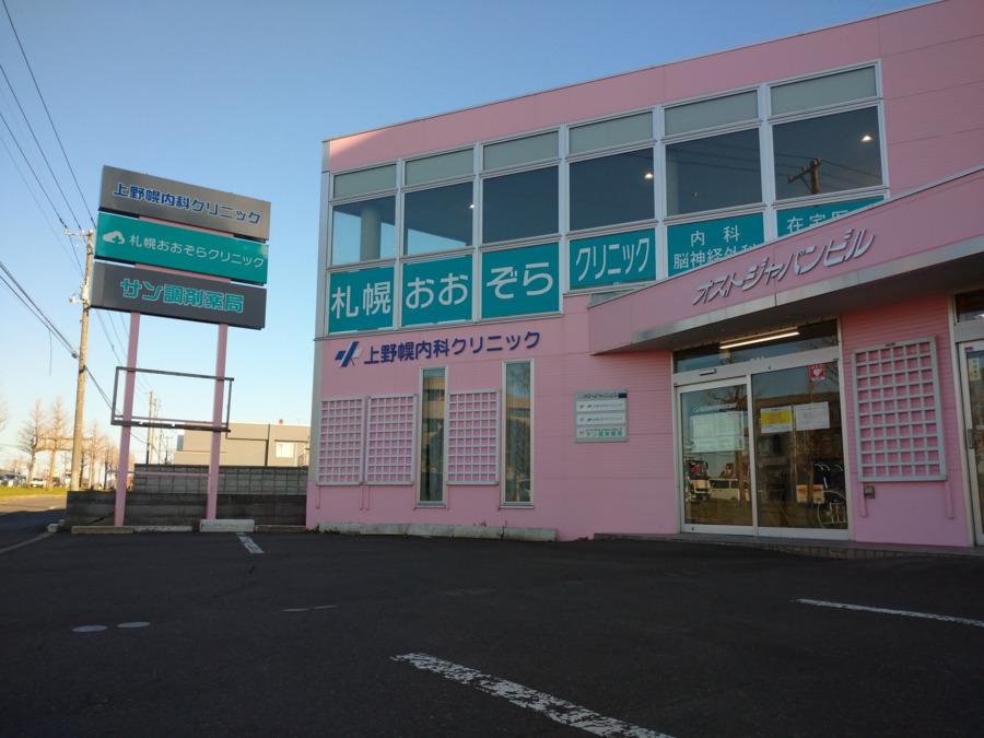 札幌おおぞらクリニックの画像
