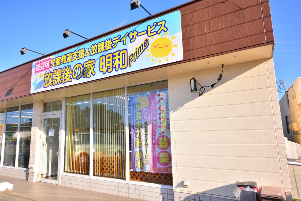 放課後の家 松阪明和プライムの画像