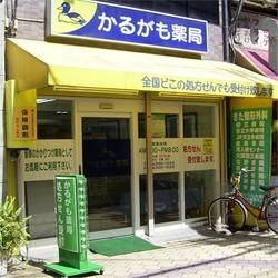 株式会社メディカルかるがも かるがも薬局阿倍野店の画像
