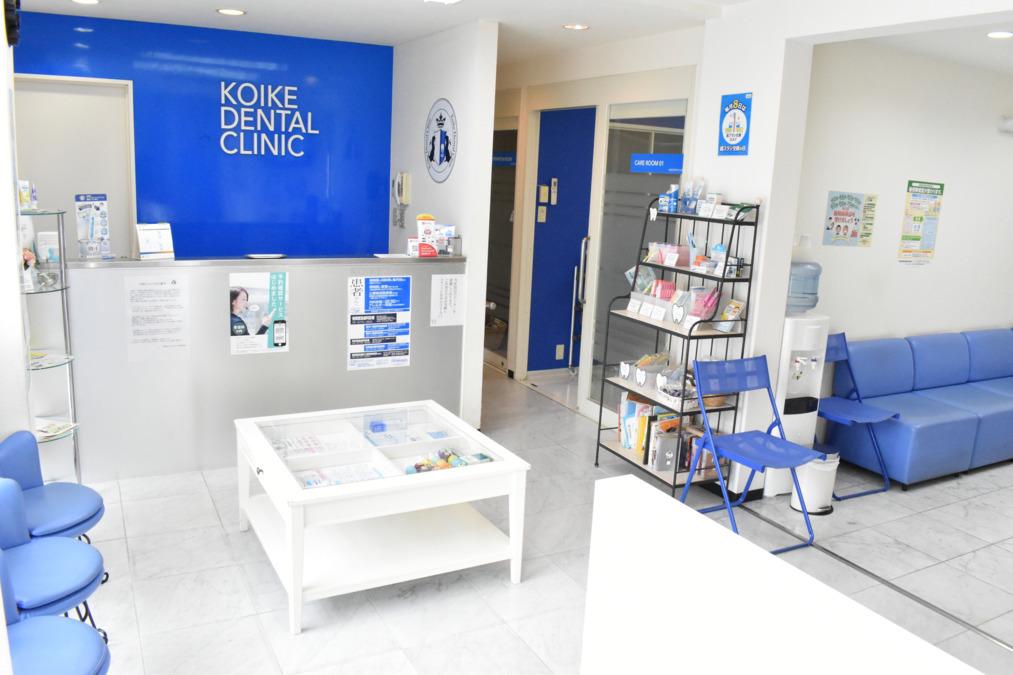 小池歯科医院の画像