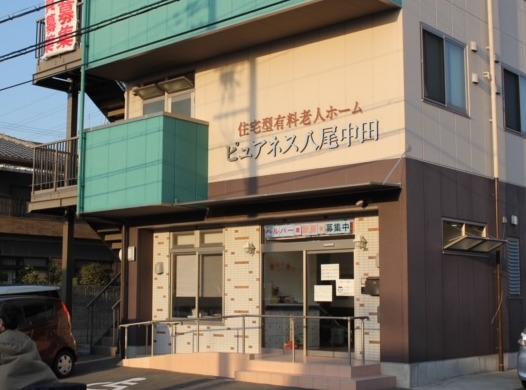 住宅型有料老人ホーム ピュアネス八尾中田の画像