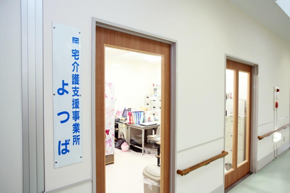 居宅介護支援事業所よつばの画像